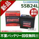 ヒュンダイ 国産車用 (STARTER) 密閉型バッテリー 55B24L [互換品:46B24L /50B24L /55B24L /58B24L /60B24L...