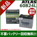 アトラス バッテリー[ATLAS] 60B24L [互換品:46B24L / 50B24L / 55B24L / 58B24L / 60B24L]【atlas ...