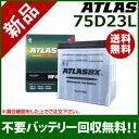 アトラス バッテリー[ATLAS] 75D23L-AT [互換品:55D23L / 65D23L / 70D23L / 75D23L / 80D23L]【atl...