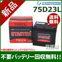 ヒュンダイ 国産車用 (STARTER) 密閉型バッテリー 75D23L [互換品:55D23L /65D23L /70D23L /75D23L /80D23L...