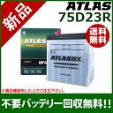 アトラス バッテリー[ATLAS] 75D23R-AT [互換品:55D23R / 65D23R / 70D23R / 75D23R / 80D23R]【atl...
