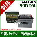 アトラス バッテリー[ATLAS] 90D26L [互換品:48D26L / 55D26L / 65D26L / 75D26L / 80D26L / 85D26...