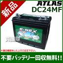 アトラス ディープサイクルバッテリー DC24MF [用途:マリーン / バスボート / キャンピングカー / サブバッテリー]【atlas サイクルバッテリー...