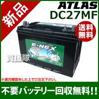 アトラスディープサイクルバッテリーDC27MF[用途:マリーン/バスボート/キャンピングカー/サブバッテリー]【atlasサイクルバッテリーE-NEX価格DC27MF】【おしゃれおすすめ】[CB99]【送料無料】サイクルバッテリー