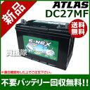 アトラス ディープサイクルバッテリー DC27MF [用途:マリーン / バスボート / キャンピングカー / サブバッテリー]【atlas サイクルバッテリー...