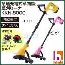 【期間限定特価SALE】草刈り機 充電式 草刈りーナ KKN-8000