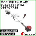 ゼノア 肩掛け式 刈払機 BCZ231ST-W-EZ 22.5cc 966797738 [22.5]