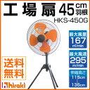 ヒラキ 工場扇 [45cm] スタンド型 HKS-450 【工場用 工場扇風機 業務用 扇風機 大型扇風機 三脚型 サーキュレーター 循環 送風機 強力 大型 ...