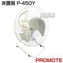 プロモート 床置型 工場扇 P-450Y 【床置き 床置型 業務用扇風機 大型扇風機 工場扇 業務用 工場用 扇風機 強力 サー…