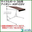 アルミス サイクルポート 3台用 アイボリー ASP-03IV [カラー:アイボリー] 【自転車置き場 サイクルポート サイクル …