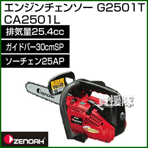 【送料無料】ゼノア エンジン式チェーンソー G2501T-25P12(スプロケットノーズバー) 【チェンソー エンジン チェーンソー 構造 メーカー ゼノア 本体 新品 格安 価格】【おしゃれ おすすめ】 [CB99]