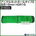日本ワイドクロス アニマルネットホールタイプ2 グリーン (サイズ:2×50m)目合16mm HGR16 [カラー:グリーン] 【防草 …