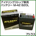 アトラス アイドリングストップ車用バッテリー M42(B20L) 【ATLAS ATLASBX社製 カーバッテリー】【おしゃれ おすすめ】[CB99]