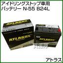 アトラス アイドリングストップ車用バッテリー N55(B24L) 【ATLAS ATLASBX社製 カーバッテリー】【おしゃれ おすすめ】[CB99]
