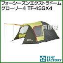テントファクトリー フォーシーズンエクストラドームグローリー4 TF-4SGX4 【アウトドア 夏 キャンプ コンパクト 収納…