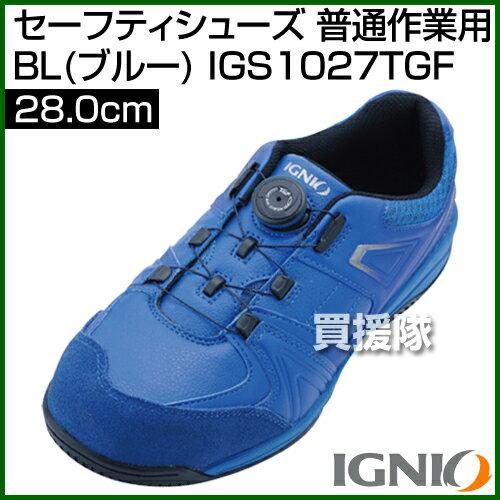 イグニオ(IGNIO) セーフティシューズ(普通作業用) BL IGS1027TGF [カラー:ブルー] [サイズ:28.0cm] 【安全靴 セーフティスニーカー セーフティーシューズ スニーカー】【おしゃれ おすすめ】[CB99]