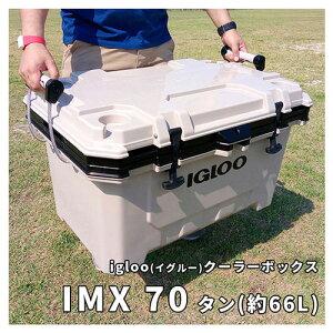 igloo(イグルー) クーラーボックス IMX 70 (約66L) 00049858 [カラー:タン] 【igloo クーラーボックス イグルー イグロー 保冷ボックス 保冷バッグ キャンプ用品 釣り用 アウトドア マリン キャンプ ク