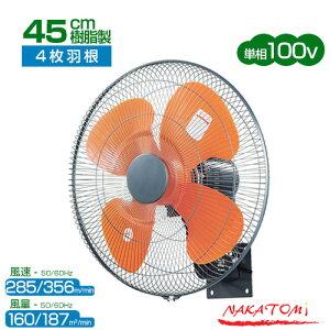 ナカトミ 壁掛型工場扇 [45cm] OPF-45W(工場用・業務用扇風機)【おしゃれ おすすめ】 [CB99]