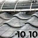 屋根瓦飛散防止用ネット[48畳] [サイズ:10m×10m]【家 マイホーム 瓦 屋根瓦 飛散 対策 防風ネット 防災 台風 強風 突…