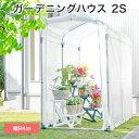【送料無料】ガーデニングハウス 2S(0.5坪)アルミフレーム 採用 【家庭菜園 ビニールハウス 家庭用 温室 保温 花 野…