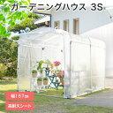 【送料無料】ガーデニングハウス 3S(1坪)アルミフレーム 採用 【家庭菜園 ビニールハウス 家庭用 温室 保温 花 野菜…