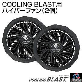 リンクサス COOLING BLAST用 ハイパーファン(2個) LX-6700F3 【空調 服 空調ウェア 2020 作業服 作業着 上着 ワークウェア COOLING BLAST クーリングブラスト LX-6700FSX 用 オプション 交換 ファンのみ 2個 メンズ 夏 熱中症対策 Linxas 空気循環 おしゃれ おすすめ】