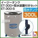 雨水タンク 【送料無料】 イージータンク ET-300+取水装置付き [300L] 正規販売店 【雨水タンク 雨 タンク 送料無料 …