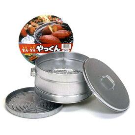 尾上製作所 芋焼き器 やっくんDX(焼き芋器)【芋焼き機 いもやき器 焼き芋鍋 さつまいも サツマイモ 焼き芋 鍋 とうもろこし もち 餅 しいたけ なすび】【おしゃれ おすすめ】 [CB99]