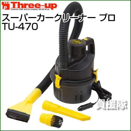スリーアップ スーパーカークリーナーPRO TU-470【車用品 掃除機 乾湿両用 大掃除 ハンディ】【おしゃれ おすすめ】 [CB99]