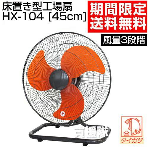 【送料無料】タイカツ 床置き型工場扇 HX-104 [45cm] 【業務用 工場用扇風機 大型扇風機 サーキュレーター サーキュレータ 循環 送風機】【おしゃれ おすすめ】 [CB99]
