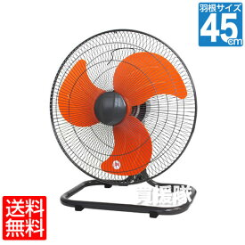 【送料無料】タイカツ 床置き型工場扇 HX-104 [45cm] 【業務用 工場用扇風機 大型扇風機 サーキュレーター サーキュレータ 循環 送風機】【おしゃれ おすすめ】 [CB99]【送料無料】