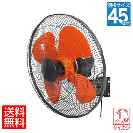 【送料無料】タイカツ 壁掛型工場扇 HX-105 [45cm] 【業務用 工場用扇風機 大型扇風機 壁掛け サーキュレーター サーキュレータ 循環 送風機 工業用 強力】【おしゃれ おすすめ】 [CB99]【送料無料】