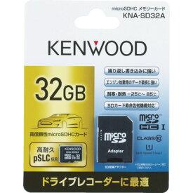 【ポイント10倍】ケンウッド ドライブレコーダー用SDカード KNA-SD32A 32GB KNA-SD32A 【DIY 工具 TRUSCO トラスコ 】【おしゃれ おすすめ】[CB99]