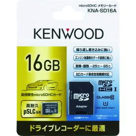 【ポイント10倍】ケンウッド ドライブレコーダー用SDカード KNA-SD16A 16GB KNA-SD16A 【DIY 工具 TRUSCO トラスコ 】【おしゃれ おすすめ】[CB99]