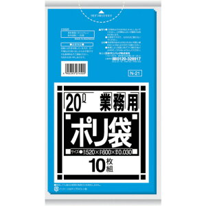 【ポイント10倍】サニパック N-21Nシリーズ20L 青 10枚 N-21-BL 【DIY 工具 TRUSCO トラスコ 業務用 ポリ袋 大型 中型 収納 ゴミ袋 20l ビニール袋 20リットル ブルー 水色 青色 】【おしゃれ おすすめ】