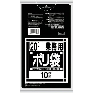 【ポイント10倍】サニパック N-22Nシリーズ20L 黒 10枚 N-22-BK 【DIY 工具 TRUSCO トラスコ 業務用 ポリ袋 大型 中型 収納 ゴミ袋 20l ビニール袋 20リットル ブラック 黒 】【おしゃれ おすすめ】[CB99]