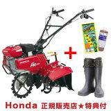ホンダ耕運機FR316J【HONDA家庭菜園用ミニ(小型)耕耘機[耕うん機]一輪管理機】