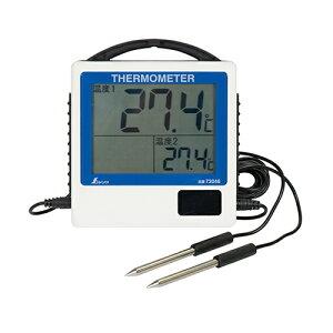 シンワ測定 デジタル温度計 G-2 二点隔測式 防水型 73046 【生産加工用品 計測機器 環境測定器】【おしゃれ おすすめ】[CB99]
