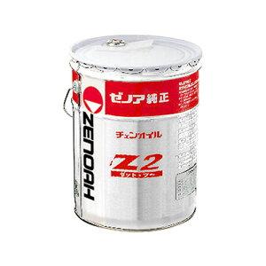 ゼノア 夏用チェンオイル 20L 10缶セット Z2N 20L [容量:20L] 【チェンソー チェーンソー チェンソーオイル チェーンソーオイル チェンオイル チェーンオイル 潤滑油】【おしゃれ おすすめ】[C