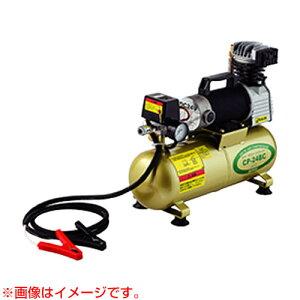 《法人限定》ナカトミ 24VDC エアーコンプレッサー CP-24BC 【NAKATOMI nakatomi エアコンプレッサー 塗装 空気 おすすめ エアーコンプレッサー 選び方 自転車 自動車 空気入れ コンプレッサ 使い方