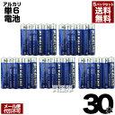 単6電池 電池 単6 アルカリ乾電池 6本入 [5パックセット] (合計30本) 【ヒラキ 単6形乾電池 単六 乾電池 単六形電池 …
