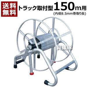 アルミス 軽トラ用ラック式巻取機 150m【おしゃれ おすすめ】 [CB99]