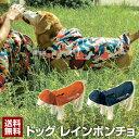 犬用 レインコート レインポンチョ 犬服 ドッグウェア AS-340 マック【ペット 犬 dog レインコート ポンチョ ワンタッ…