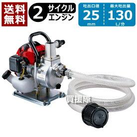 【送料無料】ゼノア エンジンポンプ PE2500H-EZ [排気量41.5cm3][口径25mm][最大吐出量130L/min]【エンジン エンジン式 エンジンポンプ 自吸 ポンプ 吸水 水】【おしゃれ おすすめ】 [CB99]