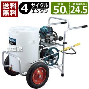 マキタ ミニ4ストローク エンジン式噴霧器 EUS500 【50L】【24.5cc】 【噴霧器 噴霧 噴霧機 防除機 動力噴霧器 動墳】【おしゃれ おすすめ】 [CB99]