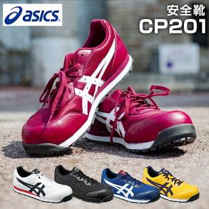 アシックス 安全靴 ウィンジョブ CP201 (FCP201) 24.0〜28.0cm 【安全靴 作業靴 セーフティシューズ セーフティ スニーカー ローカット 軽量先芯 紐靴 安全シューズ asics メンズ レディース JSAA規格A