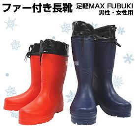 【送料無料】 防寒 長靴 メンズ/レディース 足軽MAX FUBUKI 裏ボア付 長ぐつ レインブーツ スノーブーツ 超軽量 人気 農作業 防寒対策 寒さ対策 ぽかぽか 軽い