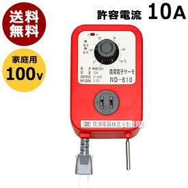 日本ノーデン 農電電子サーモ 100V 10A ND-610【温床器械 温床機器 保温 電子サーモ 菜園 ハウス 冬 植物 日本農電 ノーデン】【おしゃれ おすすめ】 [CB99]