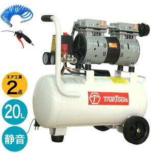 TrueTools 静音 オイルレス エアーコンプレッサー20L エア工具2点セット TRTO-SC20L【電動 エアー コンプレッサー 工具 DIY ホビー 塗装 空気入れ タイヤ タイヤチェッカー エアダスター コイルホー