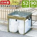カラス ゴミ ボックス ゴミ出し番長 カラスルー 約90L 52cm角 VS-G041 [カラー:モスグリーン ] ベルソス 【日本製 カ…